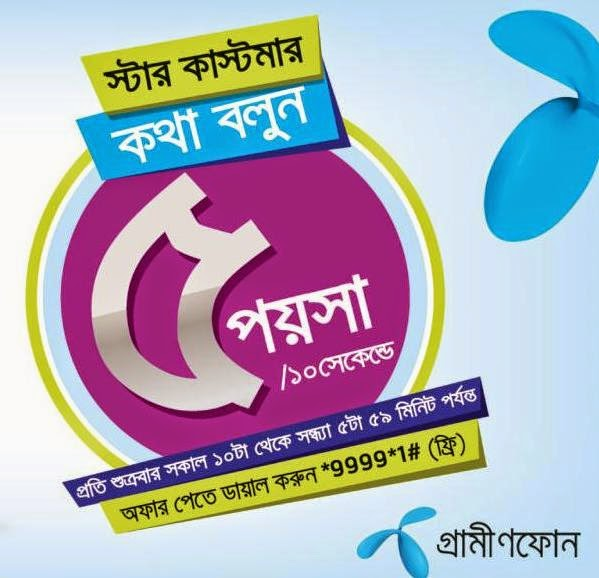 Grameenphone-Star-Every-Friday-5paisa/10sec-Any-Grameenphone-Number-Weekend-delight-for-GP-STAR-Customers