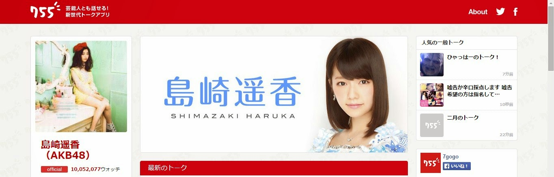akun-755-shimazaki-haruka-melebihi-10juta-pengunjung