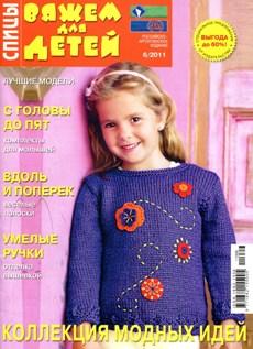 Вяжем для детей № 6 2011 Спицы