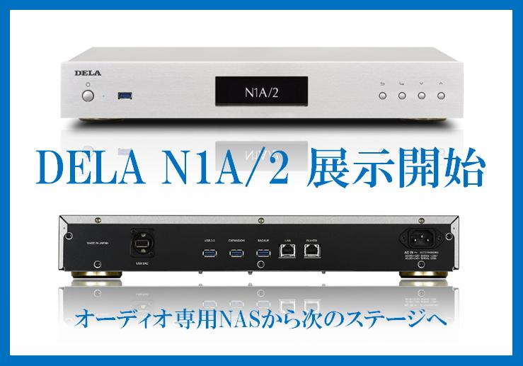 オーディオ専用NAS・DELA『N1A』の展示&デモを開始しました。