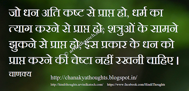 Religion, enemy, pain, money, chanakya, Hindi Thought