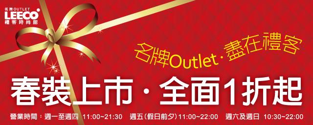 全國最大Outlet一折起 還有千元禮券等您拿!