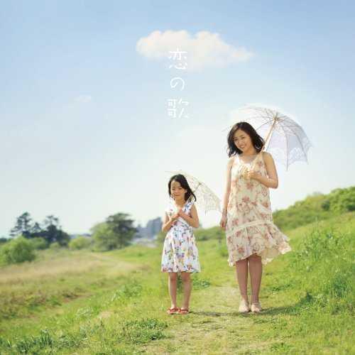 [MUSIC] 遠藤賢司 – 恋の歌/Endou Kenji – Koi no Uta (2014.12.17/MP3/RAR)