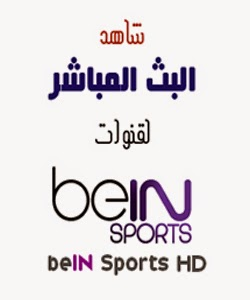 البث المباشر لقنوات beIN Sport