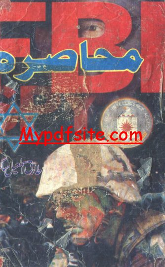 Muhasra By Tariq Ismaeel Sagar