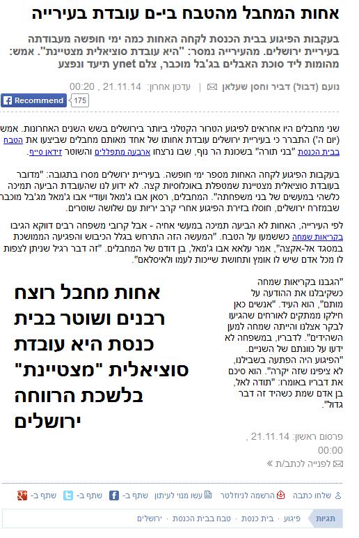 אחות המחבל הרוצח רבנים ושטר בבית כנסת היא עובדת סוציאלית בלשכת הרווחה ירושלים