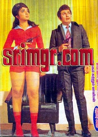 MGR & Latha in 'Ulagam Sutrum Valiban' movie