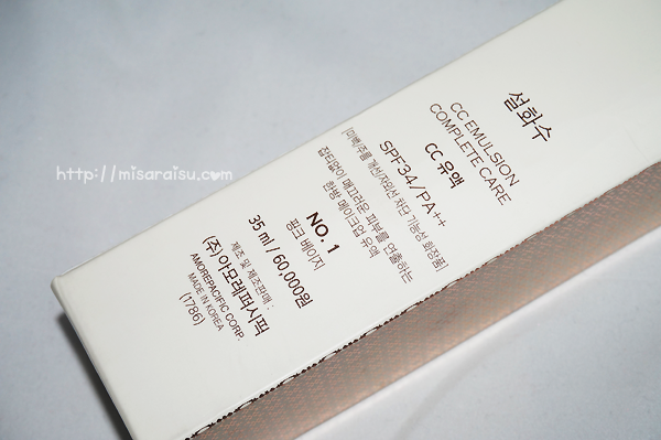 sulwhasoo cc cream emulsion review