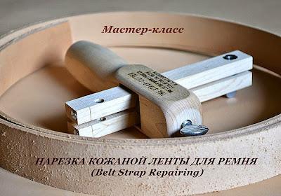 Инструменты для изготовления ремней из кожи