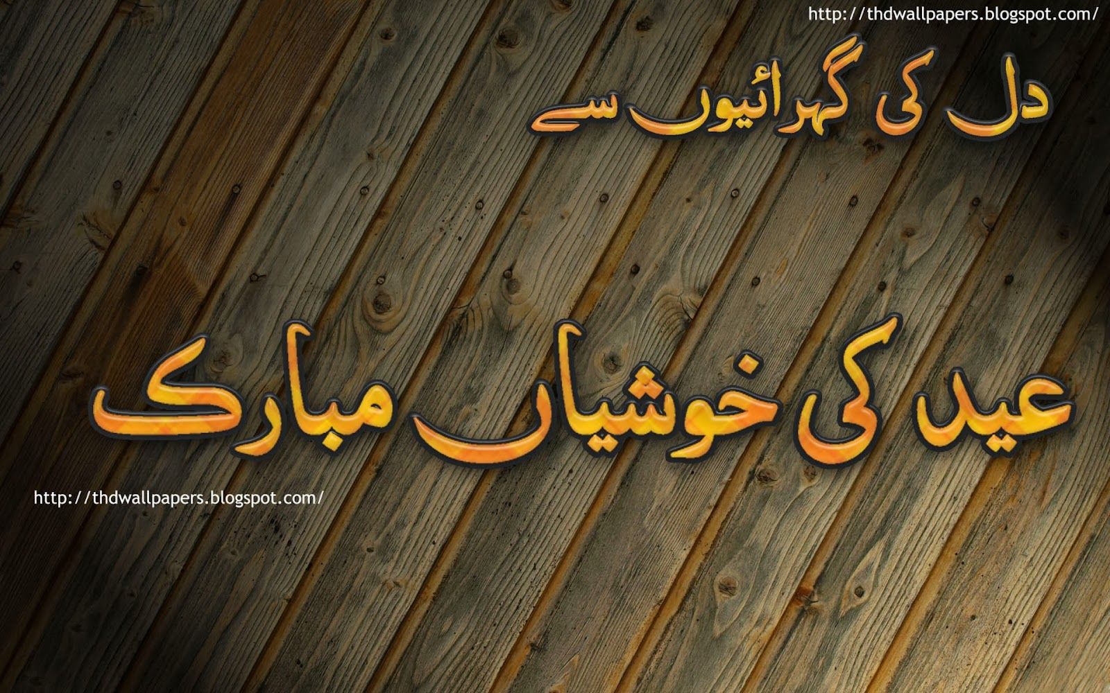 Eid ul Adha Mubarak Greeting eCards Wishes Urdu Arabic