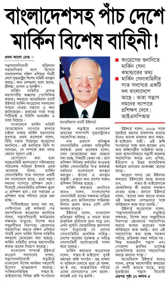 bangla paper Top 5 news paper bangla channel al dawah tv ananda tv asian tv atn bangla atn bangla uk.