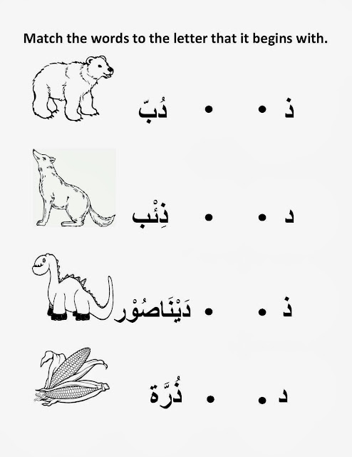 arabic language worksheets for kids