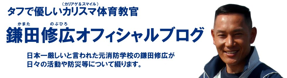 カリスマ(カリアゲ&スマイル)教官ブログ