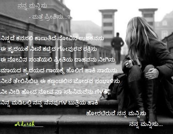 Kannada Love Kavana Com | New Calendar Template Site