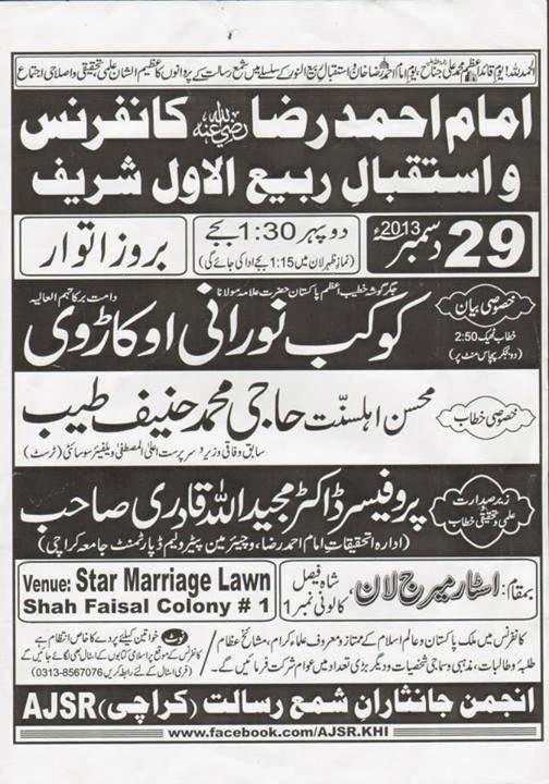 Imaam Ahmad Razaa Conference allama kaukab noorani okarvi