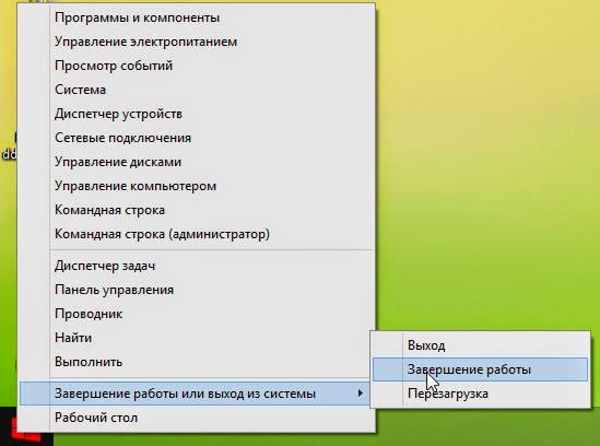 Меню кнопки Пуск в Windows 8.1