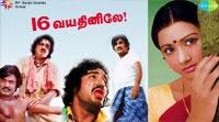 16 Vayathinile   Tamil Movie Audio Jukebox