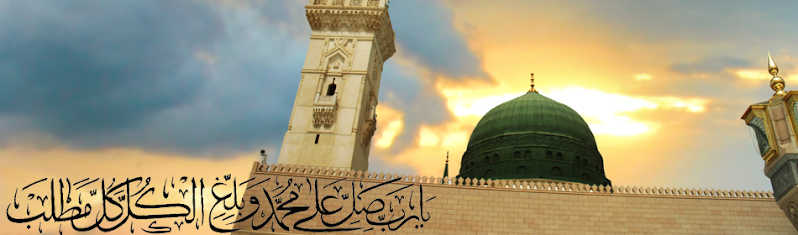 Kubah Masjid Rasulullah Muhammad SAW