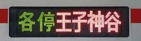 東京メトロ南北線 各停 王子神谷行き2 東急3000系