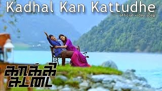 Kadhal Kan Kattudhe – Kaaki Sattai | Official Video Song | Siva Karthikeyan,Sri Divya | Anirudh