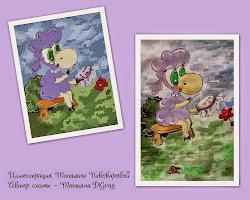 эта лапа моя))))