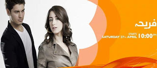 Feriha Episode 53 in High Quality 23rd August 2013 Urdu 1 ~ Watch
