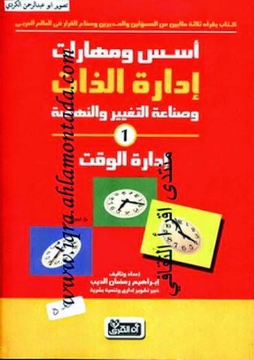 أسس ومهارات ادارة الذات وصناعة التغيير والنهضة: إدارة الوقت - ابراهيم الديب pdf