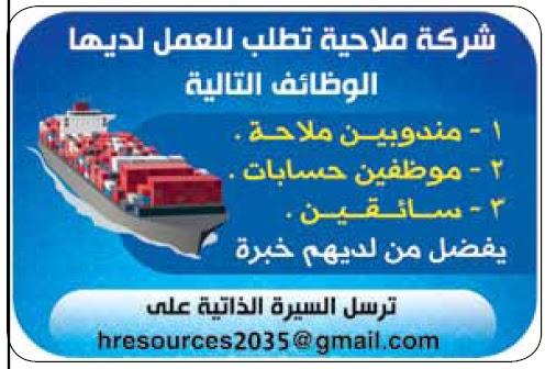 وظائف بشركة ملاحية ببورسعيد مطلوب