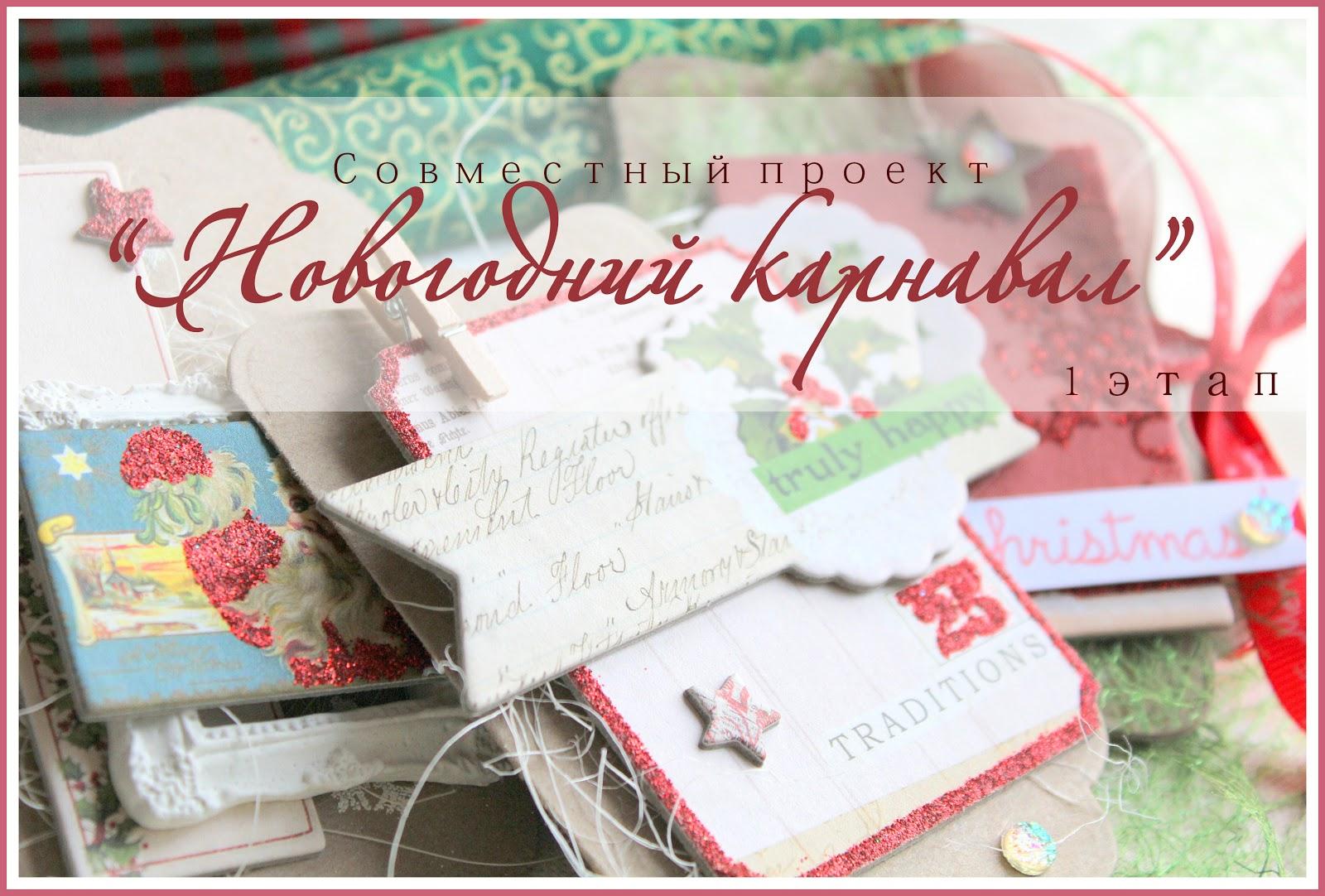 http://fabrika212.blogspot.ru/2014/12/1.html
