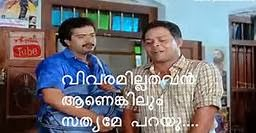 Famous Malayalam movie dialogue - Innocent, Sai Kumar