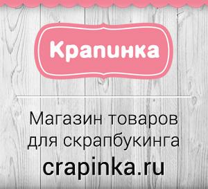 Магазин Crapinka