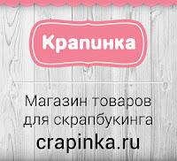 http://crapinka.ru/