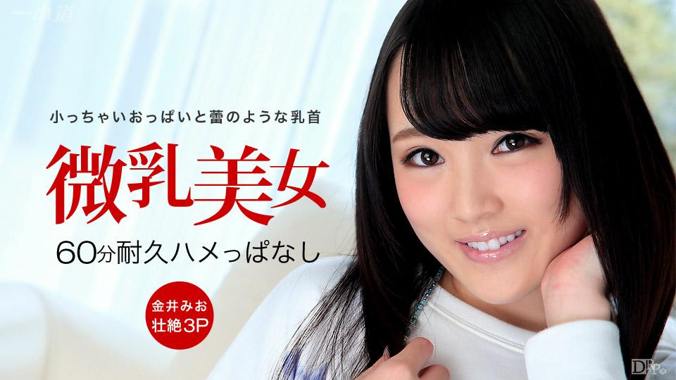 061315_097_1po – Mio Kanei