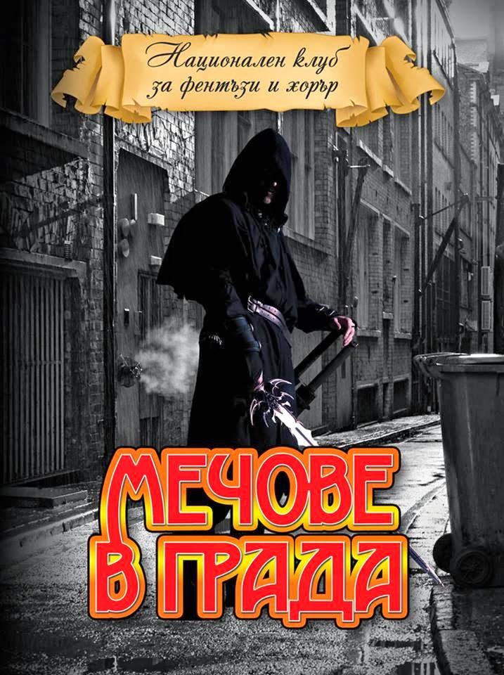 """Редактор на сборника """"Мечове в града"""""""