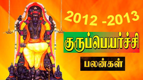 kanni rasi 2013 prediction for kanni rasi virgo the virgo sign kanni