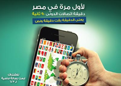 عرض الدولي من اتصالات ارخص سعر دقية للسعودية والامارات سعر دقيقة الدولي للدول العربية