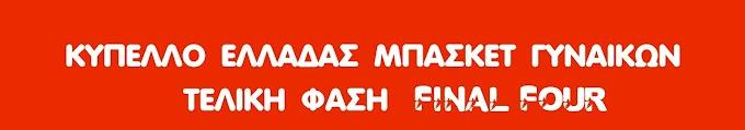 Κυπελλούχος Ελλάδας στις γυναίκες ο Πρωτέας Βούλας-Κέρδισε στον τελικό τον ΠΑΟΚ με 50-52-Ολο το συγκλονιστικό παιχνίδι λεπτό προς λεπτό τη Νέα Ιωνία Βόλου-Φωτογραφίες και βίντεο από το παιχνίδι