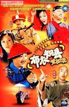 Phim Thiết Đảm Thanh Quan