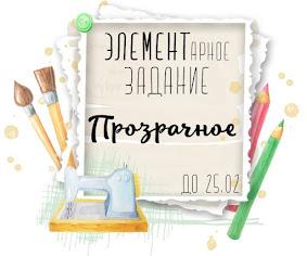 """ЭЛЕМЕНТарное задание """"Прозрачное"""""""