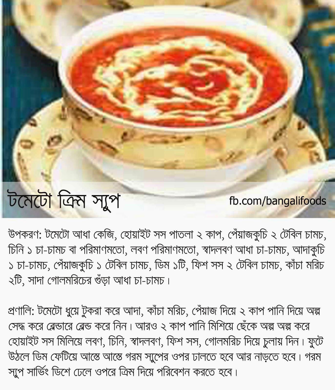 Bangali foods bengali style soup recipe tomato cream soup forumfinder Images