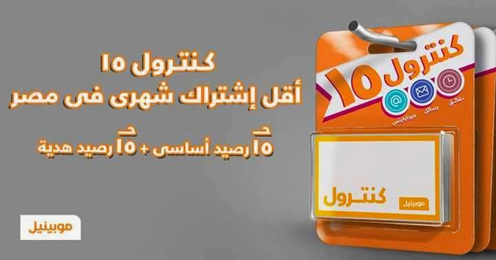 نظام كنترول 15 من موبينيل أقل اشتراك شهري فى مصر 15ج