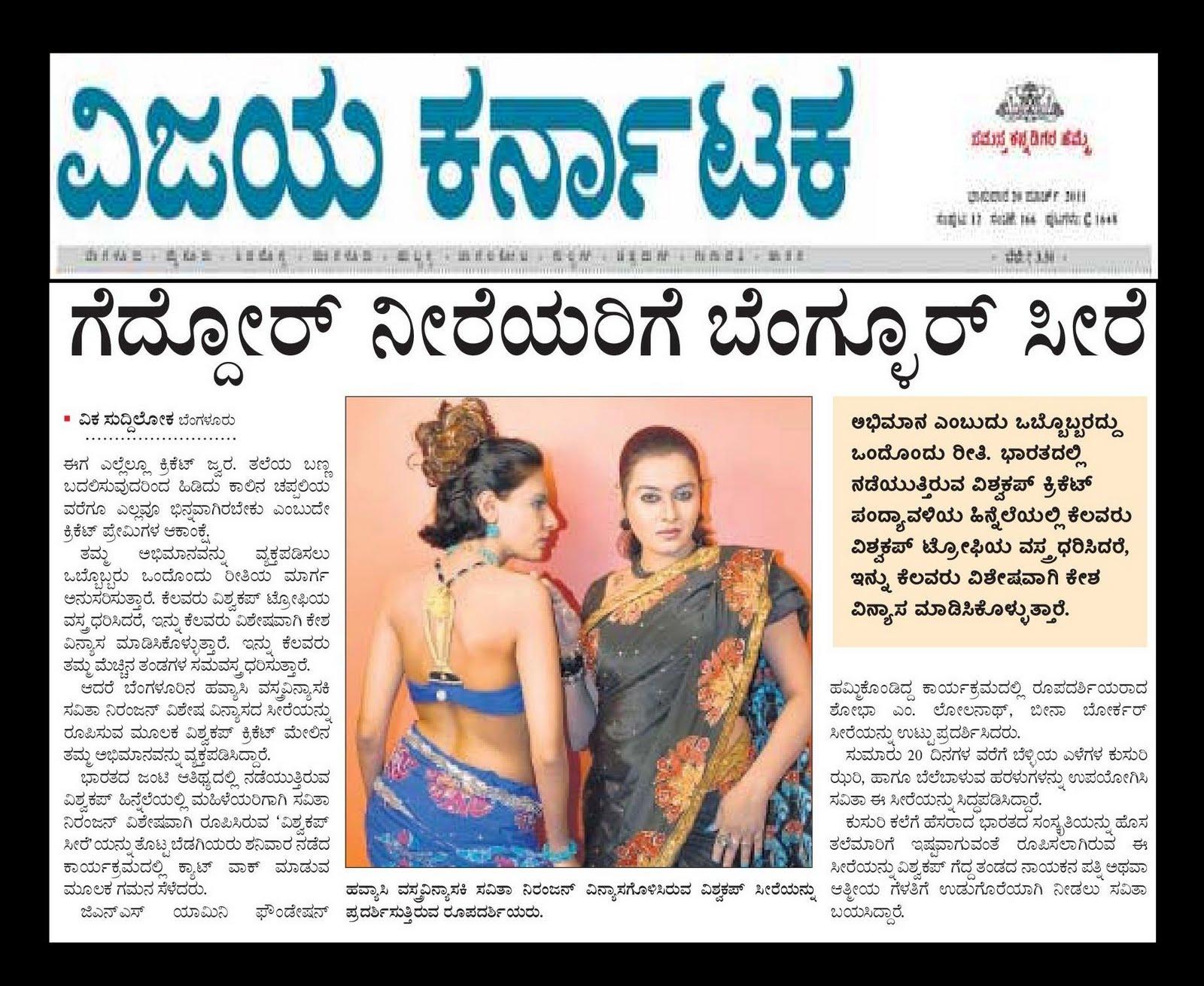 Vijaya karnataka epaper hubli edition baixar