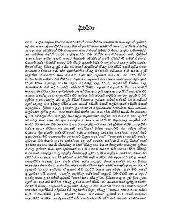 Sinhala wala movie sinhala wala story box february 2013