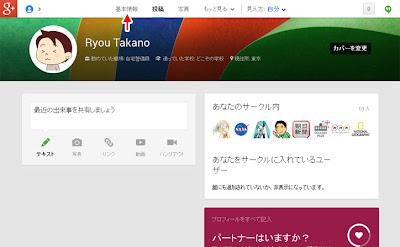 自分のプロフィール画面