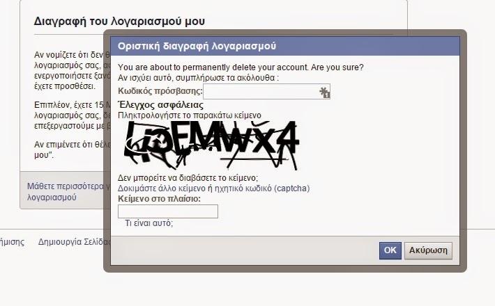 Διαγραφή Facebook