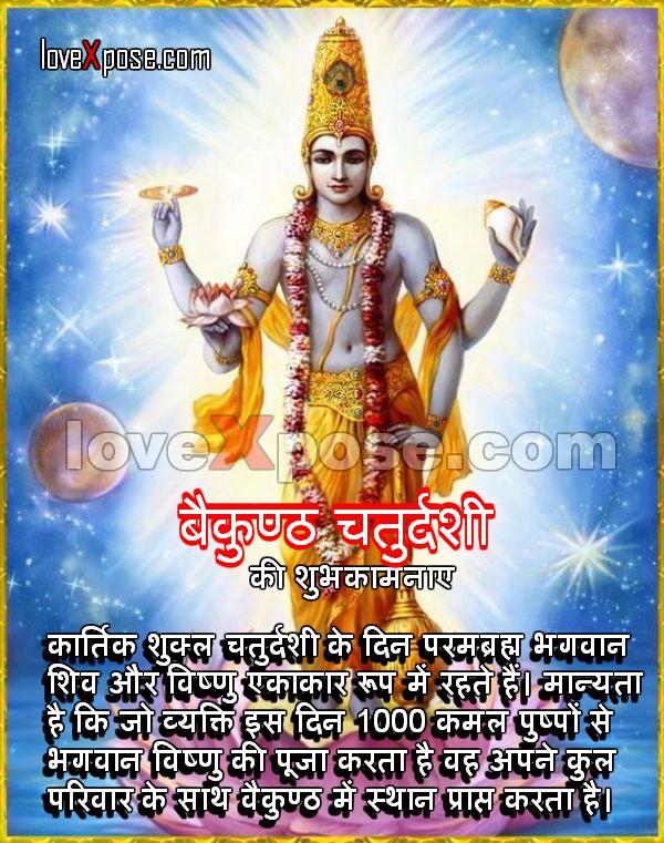 Vaikuntha Chaturdashi Chaudas image
