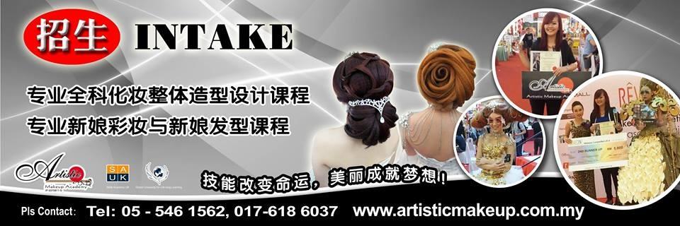 专业化妆彩妆发型课程 -- Artistic Make up Academy