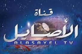 أصايل asayel tv