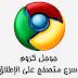 تحميل متصفح جوجل كروم 28 مجانا كامل Download Google Chrome 28