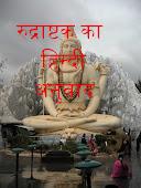 रुद्राष्टक का हिन्दी अनुवाद पढ़िये